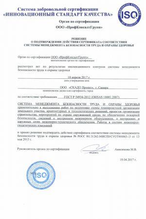 Сертификат соответствия системы менеджмента безопасности труда и охраны здоровья, стр.5