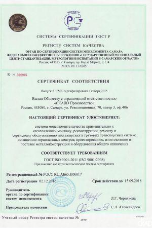Сертификат на соответствие требованиям ГОСТ ISO 9001-2011 (ISO 9001:2008) «СКАДО Производство»