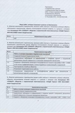 Свидетельство «ГЕОБАЛТ» о допуске к работам, стр.2