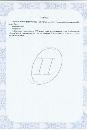 Свидетельство о допуске к работам «СКАДО Проект плюс», стр.2