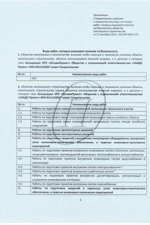 Свидетельство о допуске к работам «СКАДО Проект», стр.2