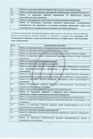 Свидетельство о допуске к работам «СКАДО Проект», стр.4