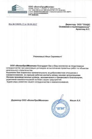 Благодарность от ООО «ВолгоПродМонтаж»